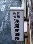 1月24日初積雪